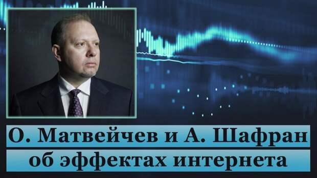 О. Матвейчев и А. Шафран об эффектах интернета