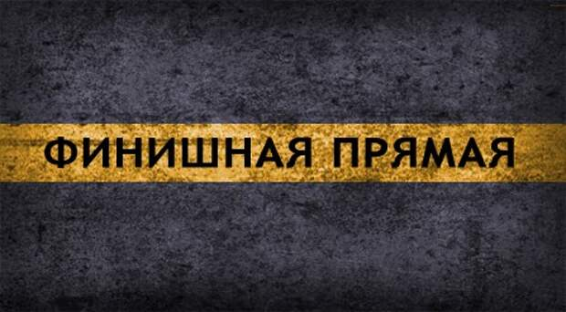 Финишная прямая: дату общероссийского голосования по поправкам к Конституции объявят уже завтра