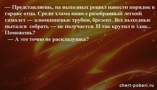 Самые смешные анекдоты ежедневная подборка chert-poberi-anekdoty-chert-poberi-anekdoty-17120416012021-4 картинка chert-poberi-anekdoty-17120416012021-4