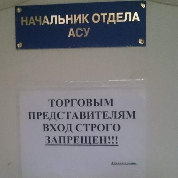 11. Потому что достали вход запрещен, не влезай убьет, объвления, прикол, россия, смешно, таблички, фото