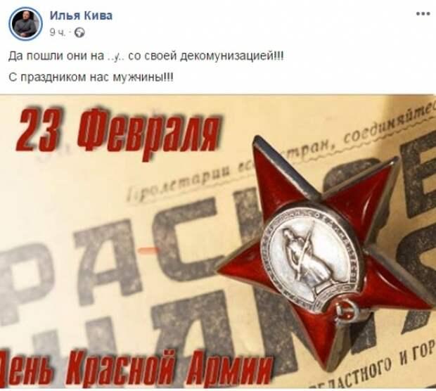 Нардеп Кива поздравил украинцев с 23 февраля, наплевав на декоммунизацию