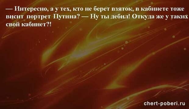 Самые смешные анекдоты ежедневная подборка chert-poberi-anekdoty-chert-poberi-anekdoty-51430317082020-8 картинка chert-poberi-anekdoty-51430317082020-8