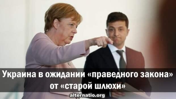 Украина в ожидании праведного закона от «старой шлюхи»