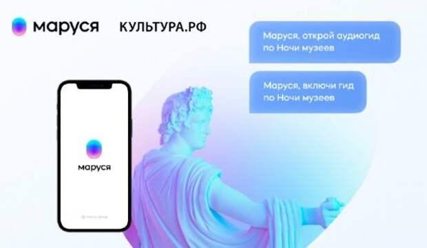 Экскурсию по Музею Победы проведет голосовой помощник «Маруся»