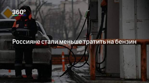 Россияне стали меньше тратить на бензин