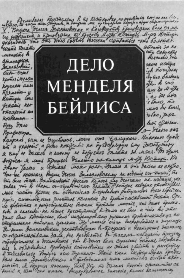 Дело Менделя Бейлиса. Материалы Чрезвычайной следственной комиссии