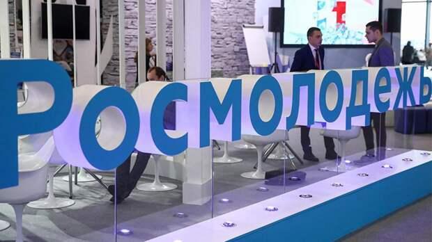 Росмолодежь объявила о старте Всероссийской форумной кампании