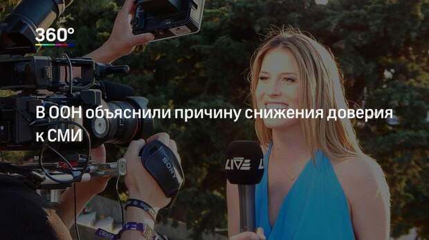 В ООН объяснили причину снижения доверия к СМИ