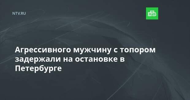Агрессивного мужчину с топором задержали на остановке в Петербурге