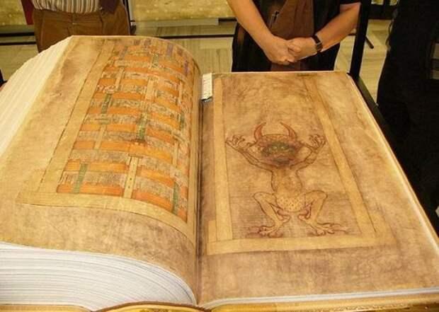 «Библия Дьявола» и пророчества Святого Альберта