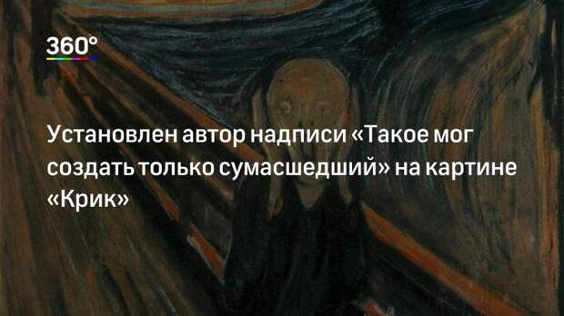 Установлен автор надписи «Такое мог создать только сумасшедший» на картине «Крик»