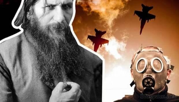 Пророчества Распутина. Белая чума и страшное оружие США