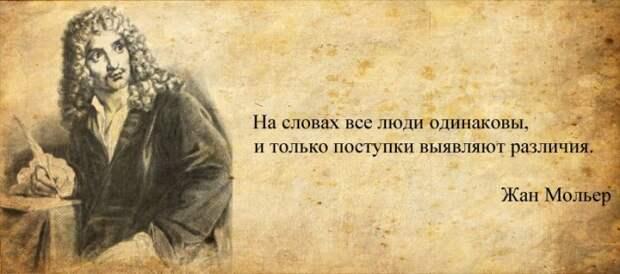 Мудрые цитаты классиков, проверенные веками.