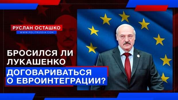 Бросился ли Лукашенко договариваться о «евроинтеграции»?