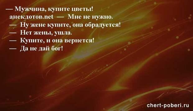 Самые смешные анекдоты ежедневная подборка chert-poberi-anekdoty-chert-poberi-anekdoty-58260203102020-18 картинка chert-poberi-anekdoty-58260203102020-18