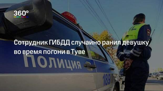 Сотрудник ГИБДД случайно ранил девушку во время погони в Туве