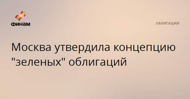 """Москва утвердила концепцию """"зеленых"""" облигаций"""