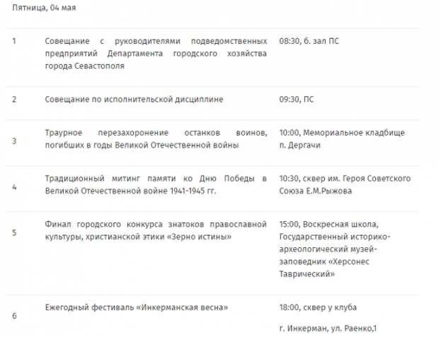 Как в Севастополе отметят День Победы