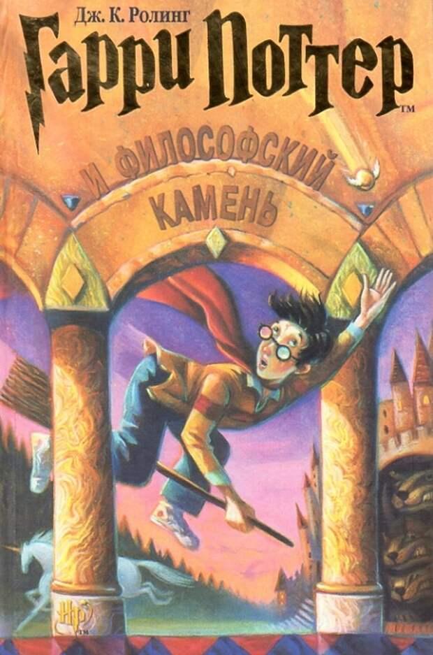 Д. Роулинг «Гарри Поттер и философский камень». | Фото: inpleno.com.ua.