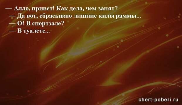 Самые смешные анекдоты ежедневная подборка chert-poberi-anekdoty-chert-poberi-anekdoty-58260203102020-15 картинка chert-poberi-anekdoty-58260203102020-15