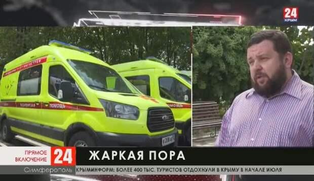 Увеличила ли аномальная жара в Крыму число обращений в больницы