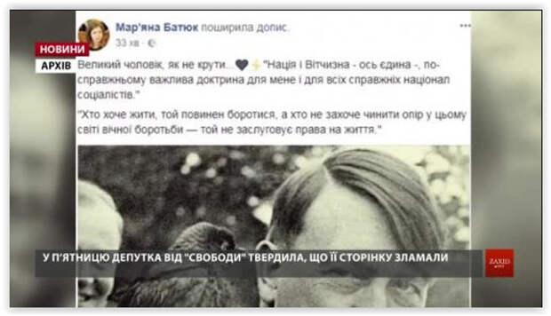 На Украине уволили учительницу за поздравление с днём рождения Гитлера в соцсетях 2