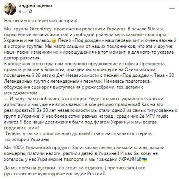 ОП запретил группе Green Grey выступать на День независимости потому, что они поют по-русски