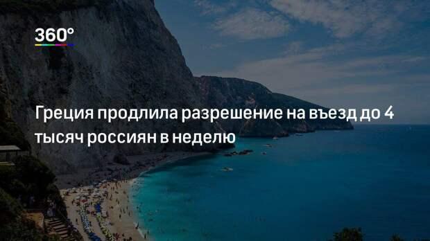 Греция продлила разрешение на въезд до 4 тысяч россиян в неделю