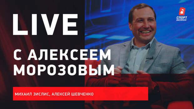 Live сАлексеем Морозовым— в13.00