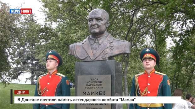 """В Донецке почтили память легендарного комбата """"Мамая"""""""