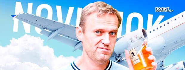 Из-за быстрого «воскрешения» Навального на Западе появились сомнения
