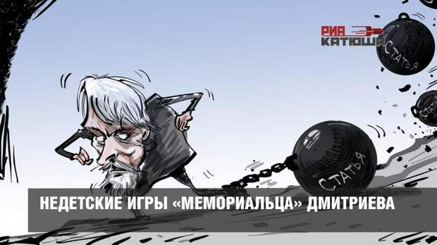 Недетские игры «мемориальца» Дмитриева