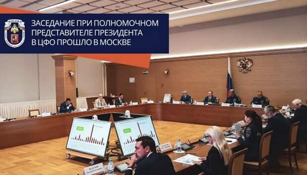 Заседание при полномочном представителе Президента в ЦФО прошло в Москве
