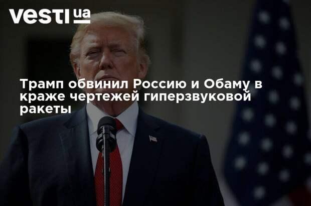Трамп обвинил Россию и Обаму в краже чертежей гиперзвуковой ракеты