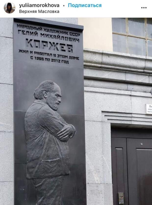 Фото дня: мемориальная доска выдающемуся художнику на Верхней Масловке