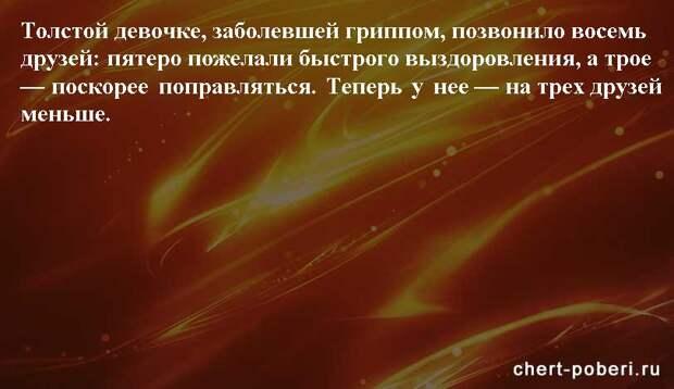 Самые смешные анекдоты ежедневная подборка chert-poberi-anekdoty-chert-poberi-anekdoty-18330504012021-8 картинка chert-poberi-anekdoty-18330504012021-8