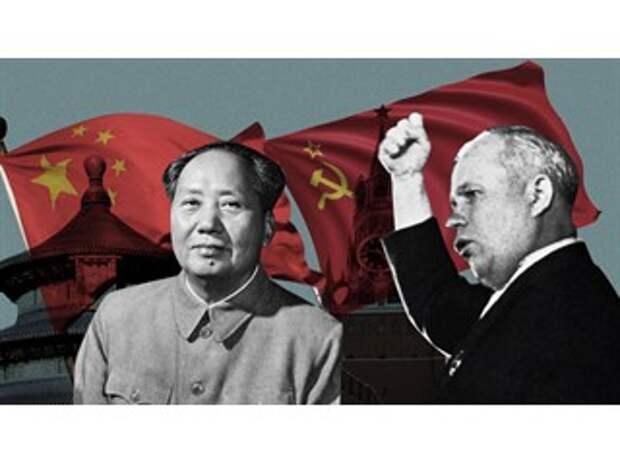 Как Хрущёв Китай потерял