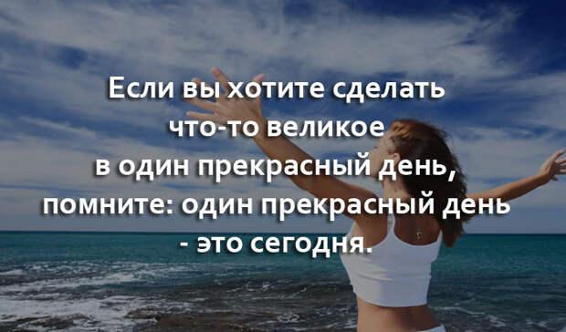 В каждой фразе мудрость жизни!
