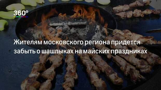 Жителям московского региона придется забыть о шашлыках на майских праздниках