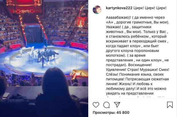 Ольгу Картункову резко критикуют из-за цирка братьев Запашных