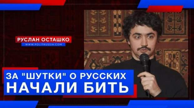 В Москве креакл Идрак Мирзализаде получил по морде за «шутку» о русских