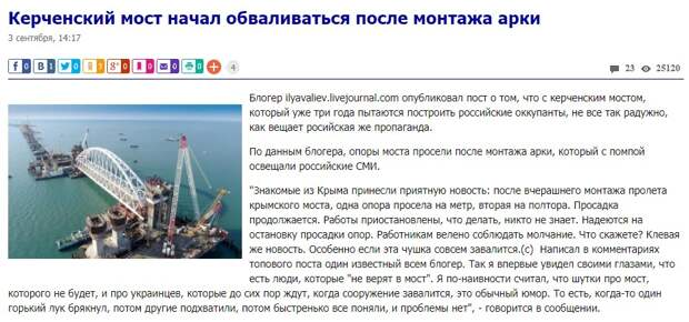 На Украине радость: Там объявили, что Керченский мост начал обваливаться