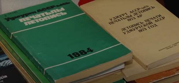 В Ижевске волонтёры спасли тысячу редких книг удмуртских писателей