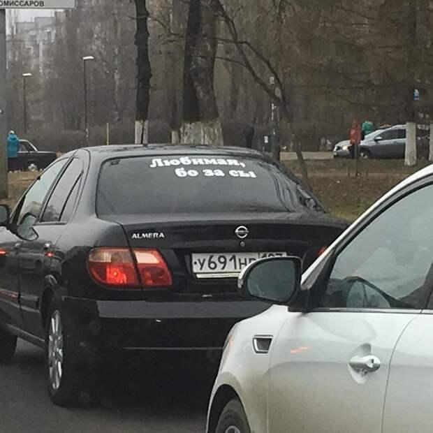 Когда краткость сестра таланта надписи на авто, надписи на машинах, наклейка, прикол, юмор