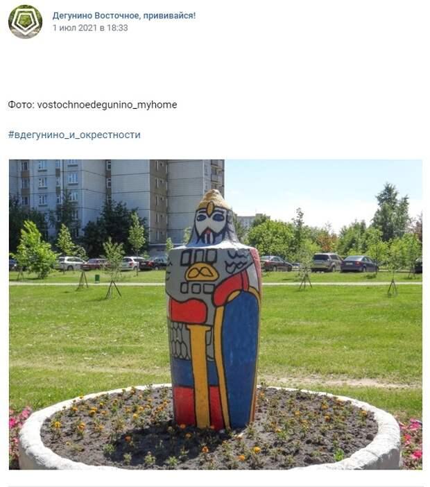 Фото дня: забытые богатыри на улице 800-летия Москвы