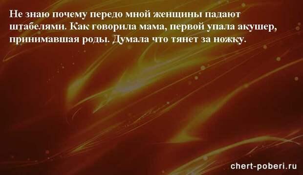 Самые смешные анекдоты ежедневная подборка chert-poberi-anekdoty-chert-poberi-anekdoty-18330504012021-12 картинка chert-poberi-anekdoty-18330504012021-12
