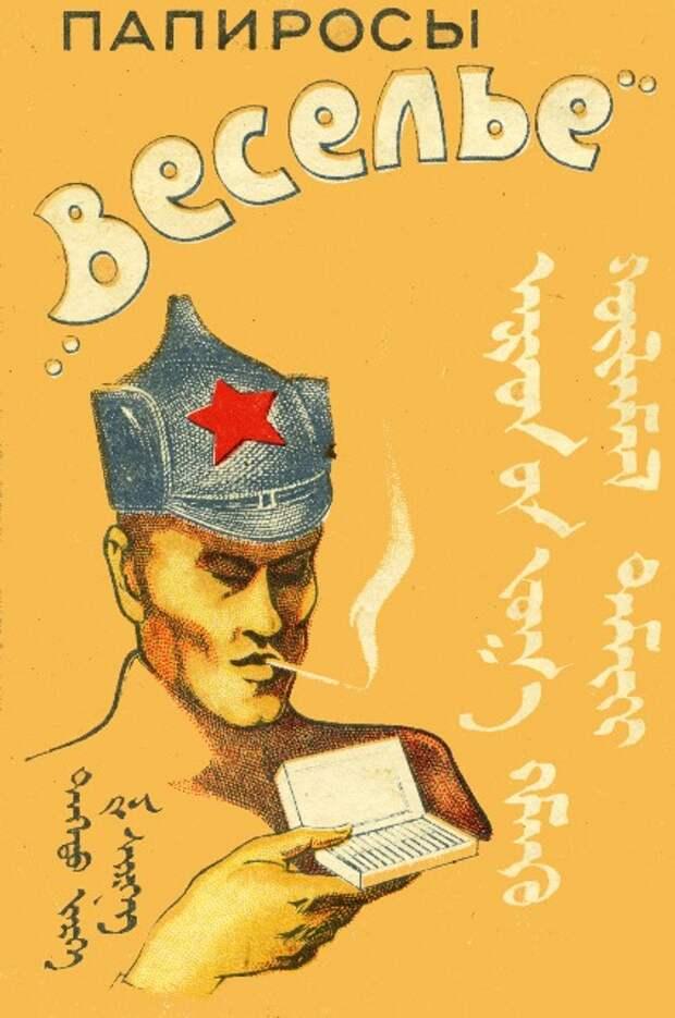 Советская реклама папирос 1920-1929