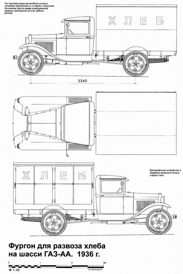 Хлебный фургон на шасси ГАЗ-АА СССР, авто, автомобили, автофургон, грузовик, ретро техника, фургон, хлеб