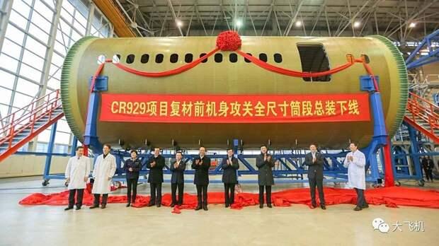 Китайцы изготовили цельнокомпозитную секцию широкофюзеляжного самолета