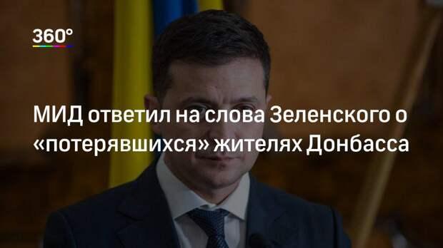 МИД ответил на слова Зеленского о «потерявшихся» жителях Донбасса